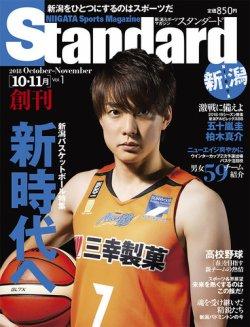 Standard新潟(スタンダード新潟) 創刊号 10-11月 (2018年10月10日発売) 表紙