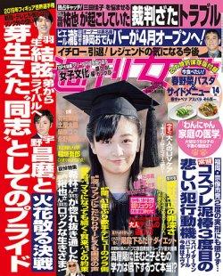 週刊女性 2019年4/9号 (2019年03月26日発売) 表紙