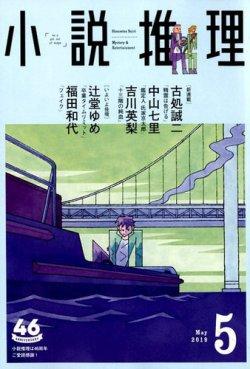 小説推理 2019年5月号 (2019年03月27日発売) 表紙