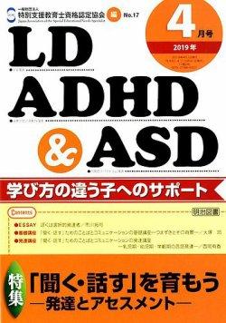 LD ADHD & ASD(エルディーエーディーエイチディーアンドエーエスディー) 2019年4月号 (2019年03月27日発売) 表紙