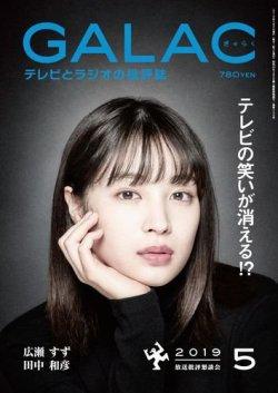 GALAC(ギャラク) 2019年5月号 (2019年04月05日発売) 表紙