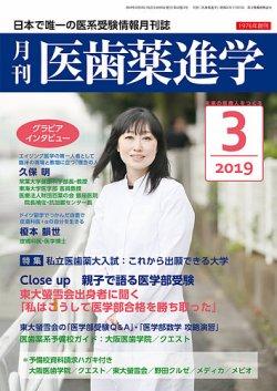 医歯薬進学 3月号 (2019年02月12日発売) 表紙