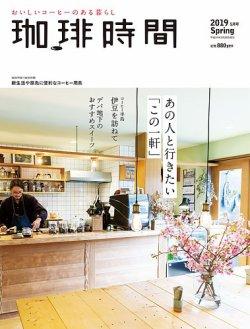 珈琲時間 2019年5月 (2019年03月26日発売) 表紙