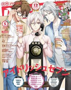 PASH!(パッシュ!) 2019年5月号 (2019年04月10日発売) 表紙