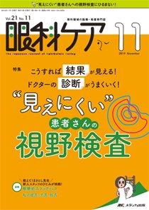 眼科ケア 2019年11月号 (2019年10月24日発売) 表紙