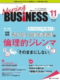 Nursing BUSINESS(ナーシングビジネス) 2019年11月号 (2019年10月14日発売) 表紙