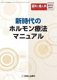 産科と婦人科 2019年増刊号 (2019年04月04日発売) 表紙