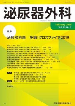 泌尿器外科 Vol.32 No.2 (2019年02月15日発売) 表紙