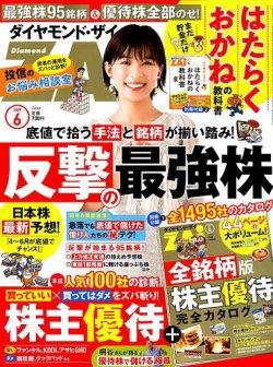ダイヤモンドZAi(ザイ) 2019年6月号 (2019年04月20日発売) 表紙