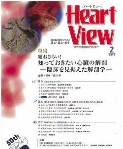 Heart View(ハートビュー) 2019年2月号 (2019年01月10日発売) 表紙