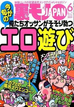 裏モノJAPAN 2019年6月号 (2019年04月24日発売) 表紙