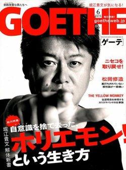GOETHE(ゲーテ) 2019年6月号 (2019年04月25日発売) 表紙