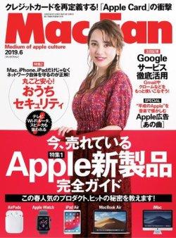 Mac Fan(マックファン) 2019年6月号 (2019年04月27日発売) 表紙