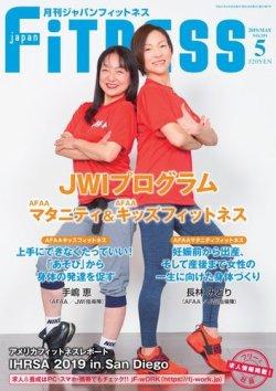 月刊ジャパンフィットネス 5月号 (2019年04月28日発売) 表紙