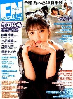 ENTAME (エンタメ) 2019年6月号 (2019年04月30日発売) 表紙