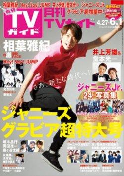 月刊TVガイド関東版  2019年6月号 (2019年04月24日発売) 表紙