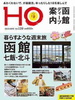 HO[ほ] vol.139 (発売日2019年04月23日) 表紙