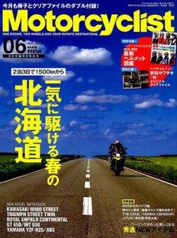 モーターサイクリスト 2019年6月号 (2019年05月01日発売) 表紙
