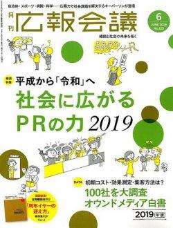 広報会議 2019年6月号 (2019年05月01日発売) 表紙
