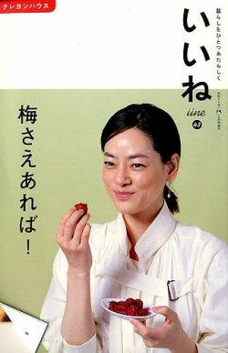 いいね Vol.43 (2019年05月02日発売) 表紙