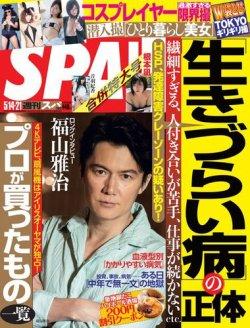 SPA!(スパ) 2019年5/14号 (2019年05月07日発売) 表紙