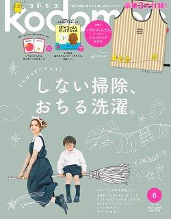 kodomoe(コドモエ)  2019年6月号 (2019年05月07日発売) 表紙