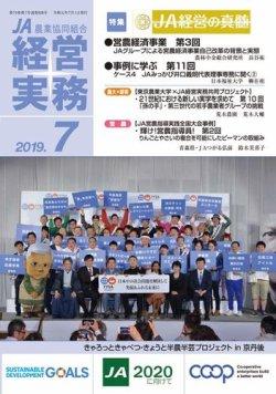 農業協同組合経営実務 7月号 (2019年07月01日発売) 表紙