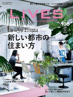 LiVES(ライヴズ) 2019年6月号 (2019年05月15日発売) 表紙