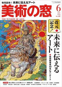 美術の窓 No.429 (2019年05月20日発売) 表紙