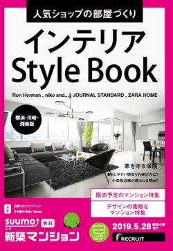 SUUMO新築マンション横浜・川崎・湘南版 19/05/28号 (2019年05月28日発売) 表紙