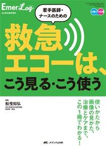 Emer-Log(エマログ) 夏季増刊 (発売日2019年05月22日) 表紙