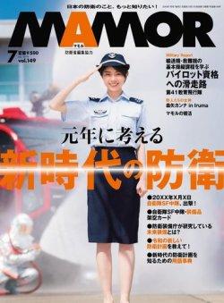MAMOR(マモル) 2019年7月号 (2019年05月21日発売) 表紙