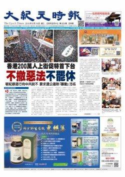 大紀元時報 中国語新聞  6/19号 (2019年06月20日発売) 表紙