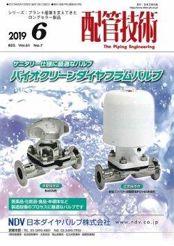 配管技術 2019年6月号 (2019年06月01日発売) 表紙