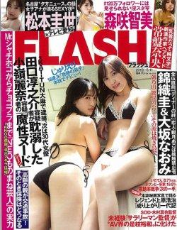 FLASH(フラッシュ) 2019年6/11号 (2019年05月28日発売) 表紙