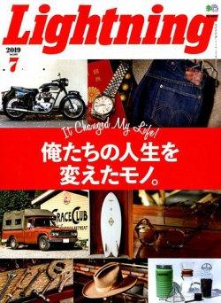 Lightning(ライトニング) 2019年7月号 (2019年05月30日発売) 表紙
