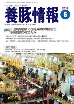 月刊養豚情報 2019年06月01日発売号 表紙