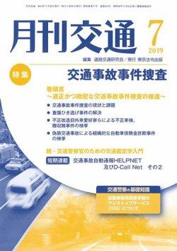 月刊交通 2019年07月25日発売号 表紙