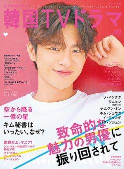 もっと知りたい!韓国TVドラマ Vol.92 (2019年08月20日発売) 表紙