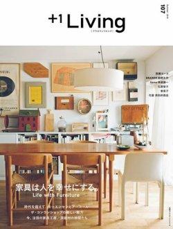 プラス1リビング No.107 (発売日2019年06月07日) 表紙
