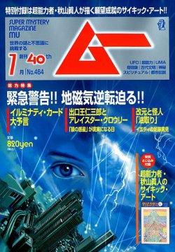 ムー 2019年7月号 (2019年06月08日発売) 表紙