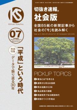 切抜き速報社会版 2019年7号 (2019年06月10日発売) 表紙