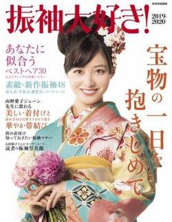 【別冊家庭画報】振袖大好き! 2019-2020 (発売日2018年12月20日) 表紙