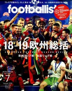 footballista(フットボリスタ) 2019年7月号 (2019年06月12日発売) 表紙