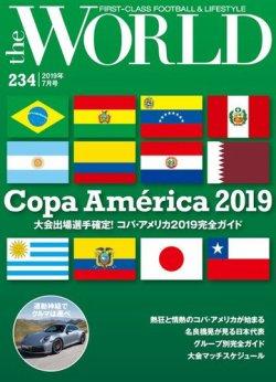theWORLD(ザ・ワールド) 2019年7月号 (2019年06月18日発売) 表紙