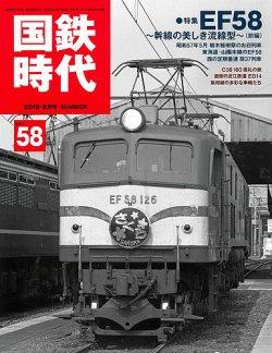 国鉄時代 Vol.58 (2019年06月21日発売) 表紙