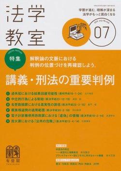 法学教室 No.466 (2019年06月28日発売) 表紙