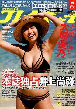 週刊プレイボーイ/週プレ 2019年7月22日号 (2019年07月08日発売) 表紙
