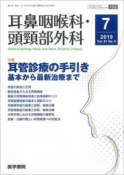 耳鼻咽喉科・頭頸部外科 Vol.91 No.8 (2019年07月20日発売) 表紙