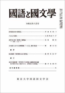 国語と国文学 2019年8月号 (2019年07月12日発売) 表紙